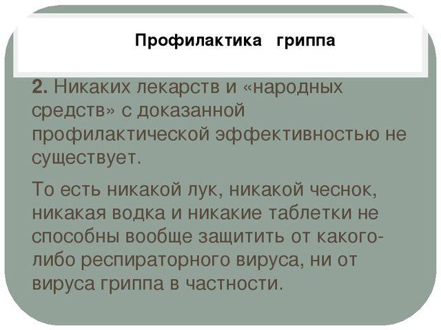 2. Никаких лекарств и «народных средств» с доказанной профилактической эффек...