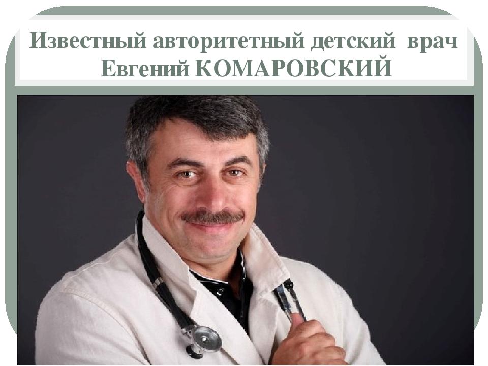 Известный авторитетный детский врач Евгений КОМАРОВСКИЙ