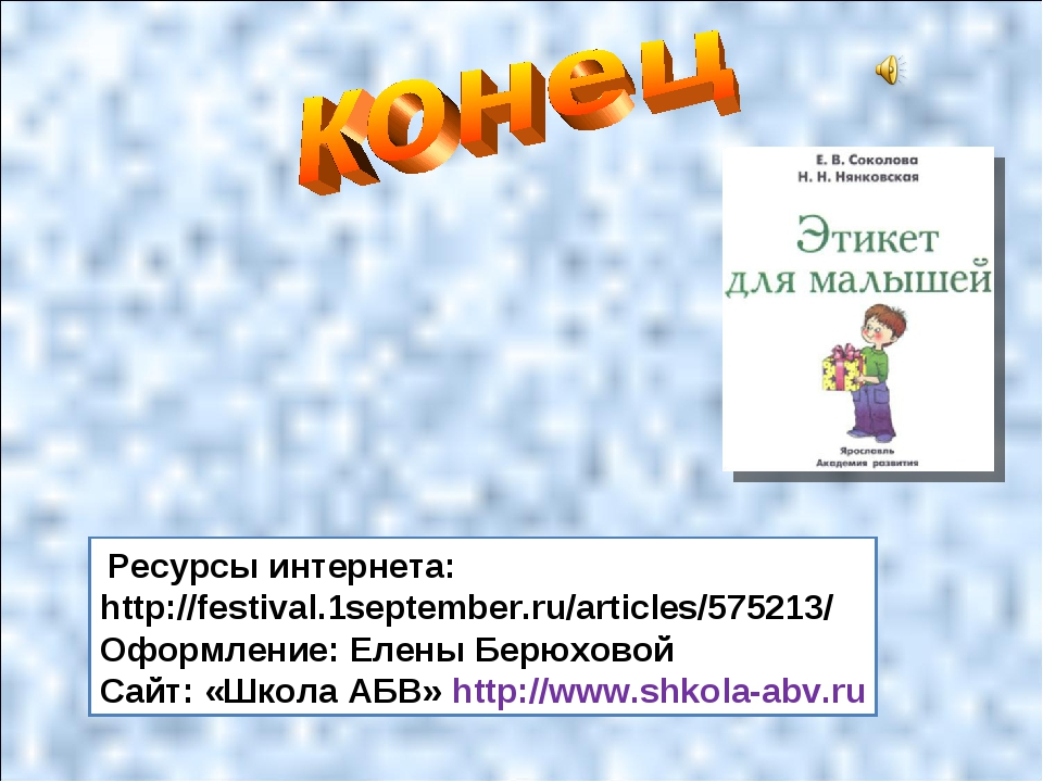 Ресурсы интернета: http://festival.1september.ru/articles/575213/ Оформление...