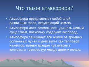 Что такое атмосфера? Атмосфера представляет собой слой различных газов, окруж