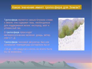 Какое значение имеет тропосфера для Земли? Тропосфера является самым близким