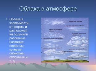 Облака в атмосфере Облака в зависимости от формы и расположения получили разл