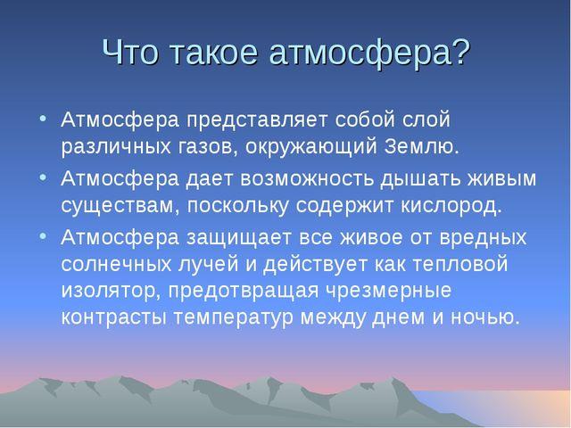 Что такое атмосфера? Атмосфера представляет собой слой различных газов, окруж...