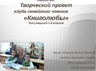 Автор: Яланская Елена Юрьевна учитель начальных классов МБОУ гимназии № 40 го