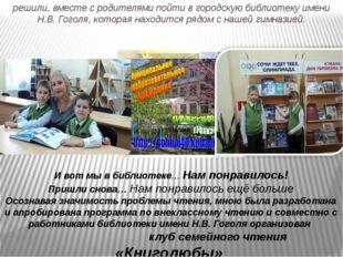 решили, вместе с родителями пойти в городскую библиотеку имени Н.В. Гоголя, к
