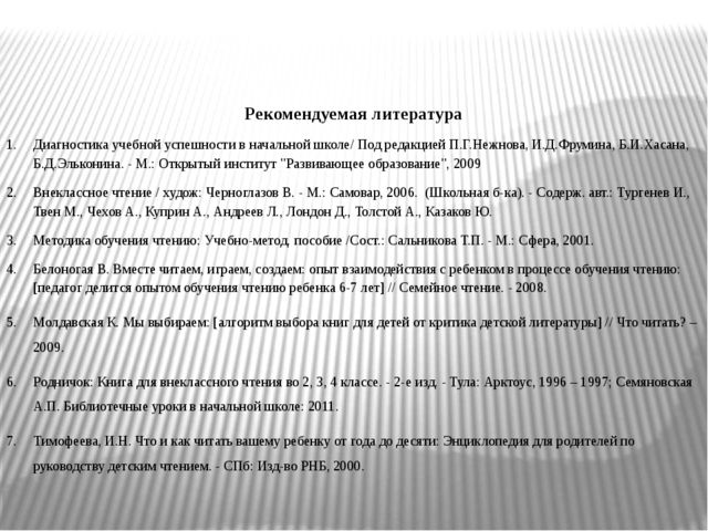 Рекомендуемая литература Диагностика учебной успешности в начальной школе/ П...