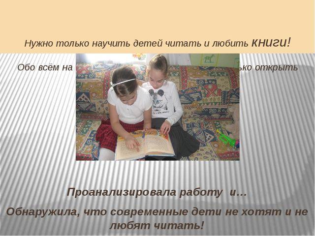 Нужно только научить детей читать и любить книги! Обо всём на свете можно пр...