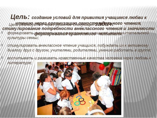 Цель: создание условий для привития учащимся любви к чтению через организаци...