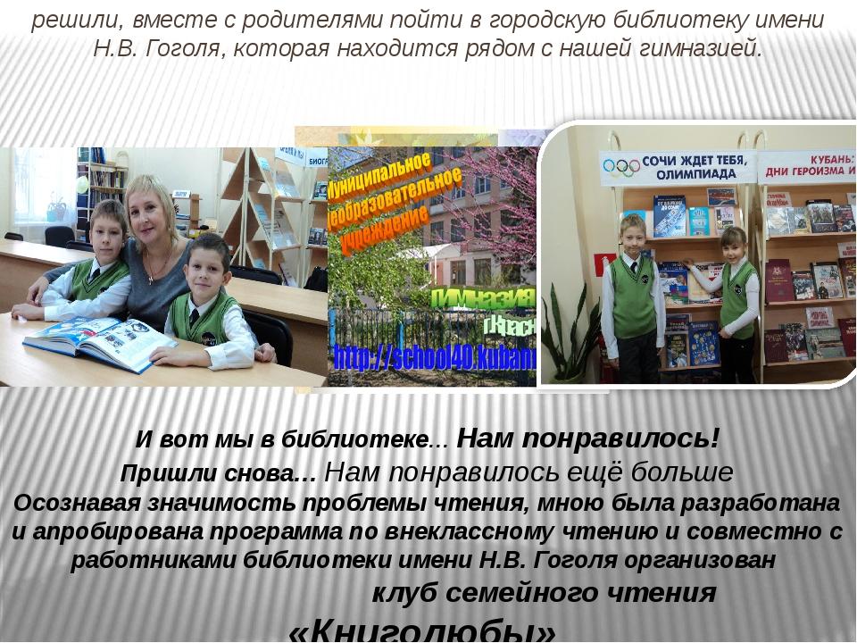 решили, вместе с родителями пойти в городскую библиотеку имени Н.В. Гоголя, к...