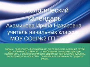 Экологический календарь. Ахаминова Ирина Назировна учитель начальных классов