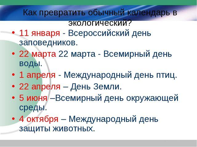 Как превратить обычный календарь в экологический? 11 января - Всероссийский д...