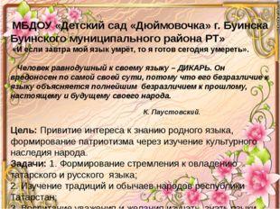 МБДОУ «Детский сад «Дюймовочка» г. Буинска Буинского муниципального района Р