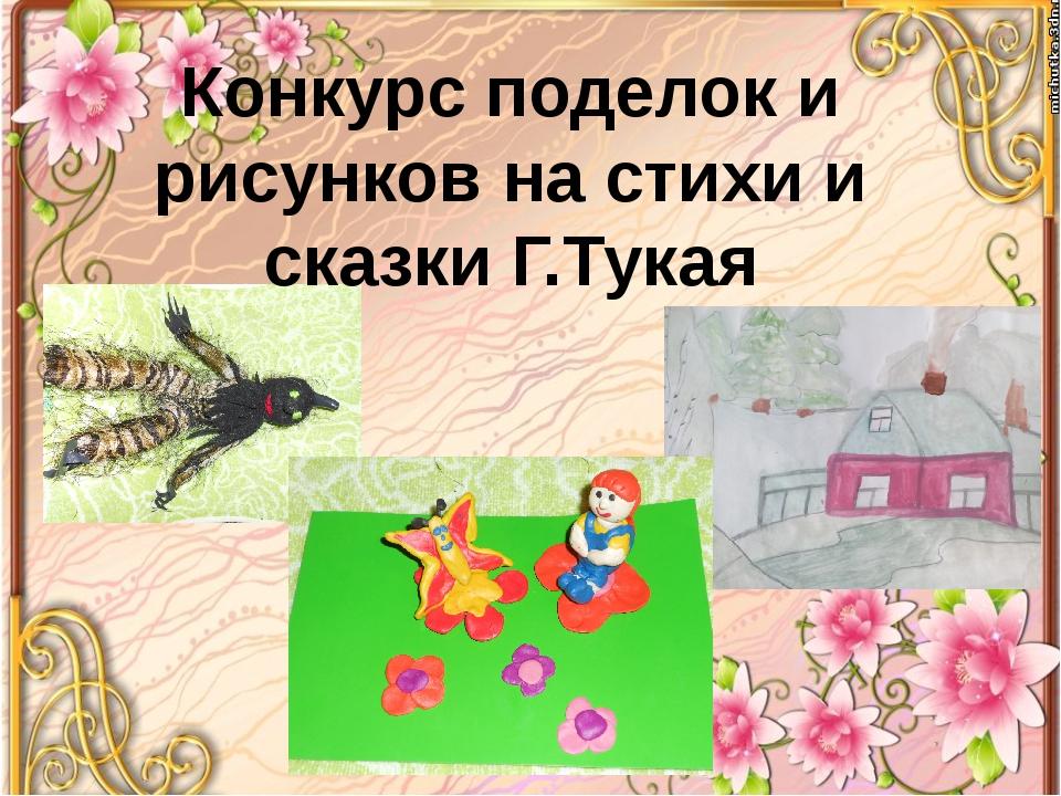Конкурс поделок и рисунков на стихи и сказки Г.Тукая