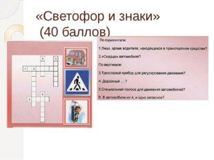 «Светофор и знаки» (40 баллов)