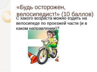«Будь осторожен, велосипедист!» (10 баллов) С какого возраста можно ездить на