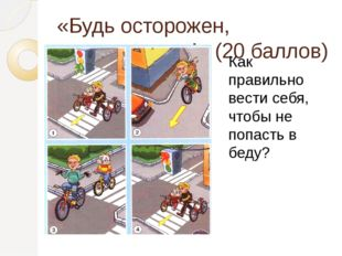 «Будь осторожен, велосипедист!» (20 баллов) Как правильно вести себя, чтобы н