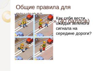Общие правила для пешехода. «Перекресток» (40 баллов) Как себя вести, ожидая