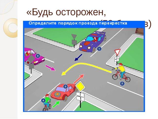 «Будь осторожен, велосипедист!» (50 баллов)