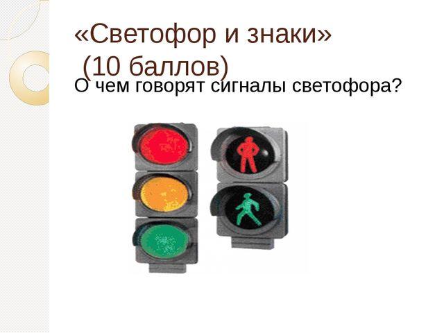 «Светофор и знаки» (10 баллов) О чем говорят сигналы светофора?