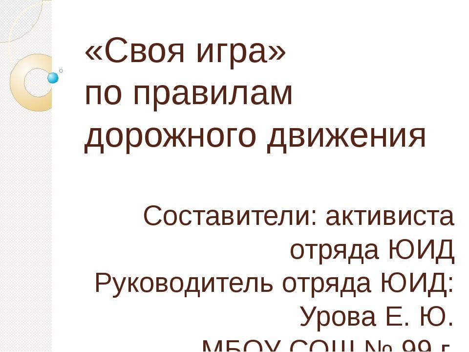 «Своя игра» по правилам дорожного движения Составители: активиста отряда ЮИД...