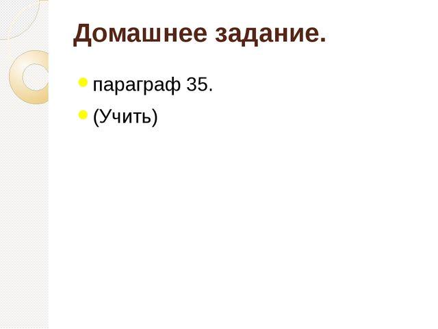 Домашнее задание. параграф 35. (Учить)