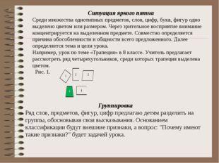 Ситуация яркого пятна Среди множества однотипных предметов, слов, цифр, букв,