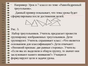 Например: Урок в 7 классе по теме «Равнобедренный треугольник». Данный пример