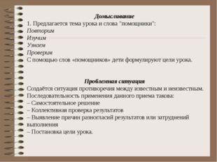 """Домысливание 1. Предлагается тема урока и слова """"помощники"""": Повторим Изучим"""