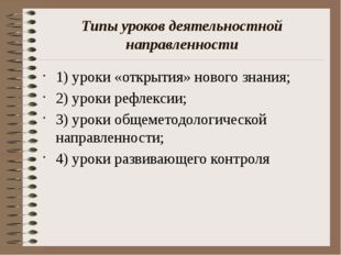 Типы уроков деятельностной направленности 1) уроки «открытия» нового знания;