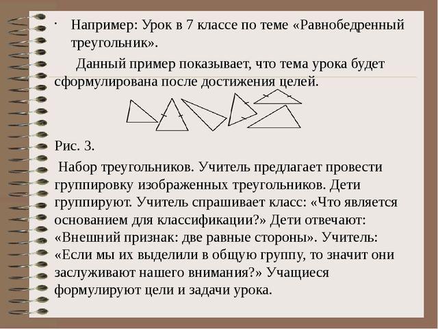 Например: Урок в 7 классе по теме «Равнобедренный треугольник». Данный пример...
