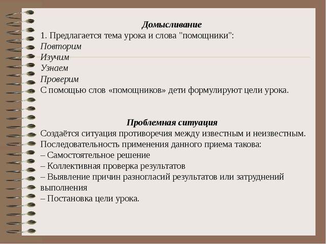 """Домысливание 1. Предлагается тема урока и слова """"помощники"""": Повторим Изучим..."""