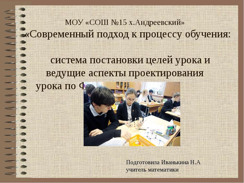 МОУ «СОШ №15 х.Андреевский» «Современный подход к процессу обучения: система...