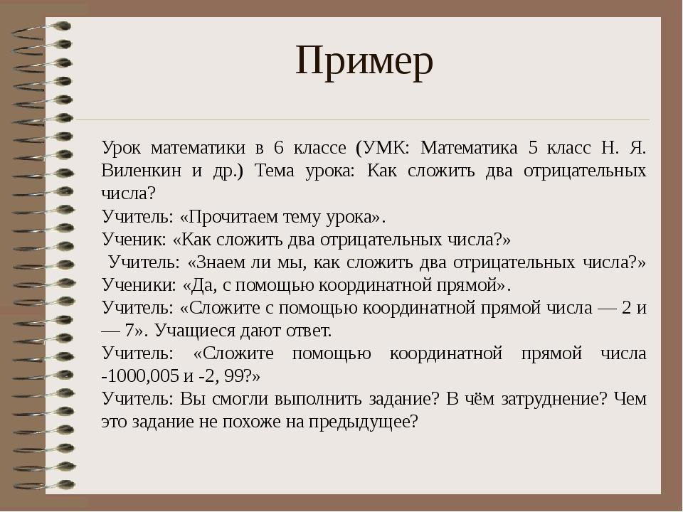 Пример Урок математики в 6 классе (УМК: Математика 5 класс Н. Я. Виленкин и д...