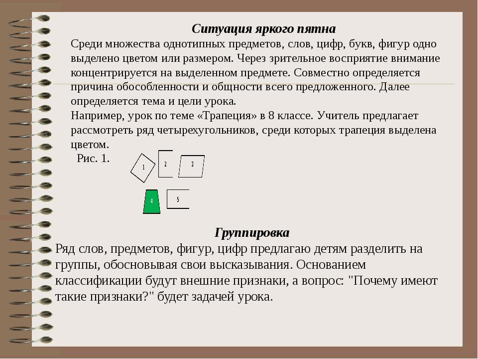 Ситуация яркого пятна Среди множества однотипных предметов, слов, цифр, букв,...