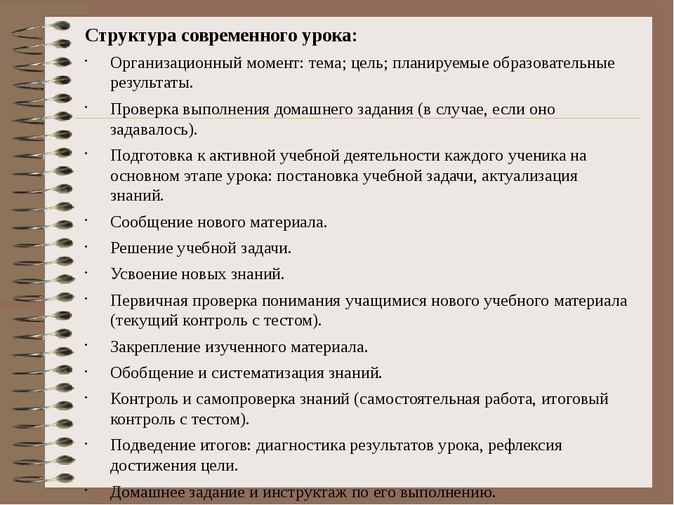 Структура современного урока: Организационный момент: тема; цель; планируемые...