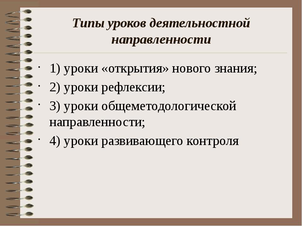 Типы уроков деятельностной направленности 1) уроки «открытия» нового знания;...