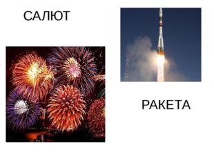 САЛЮТ РАКЕТА