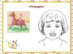 «Лошадка»