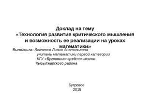 Доклад на тему «Технология развития критического мышления и возможность ее р