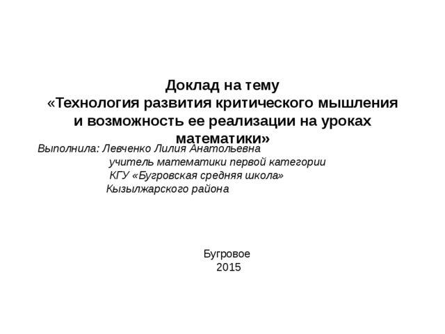 Доклад на тему «Технология развития критического мышления и возможность ее р...