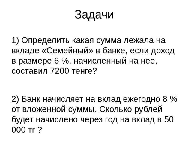 Задачи 1) Определить какая сумма лежала на вкладе «Семейный» в банке, если до...