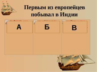 Основным направлением освоения территории России было А Б В