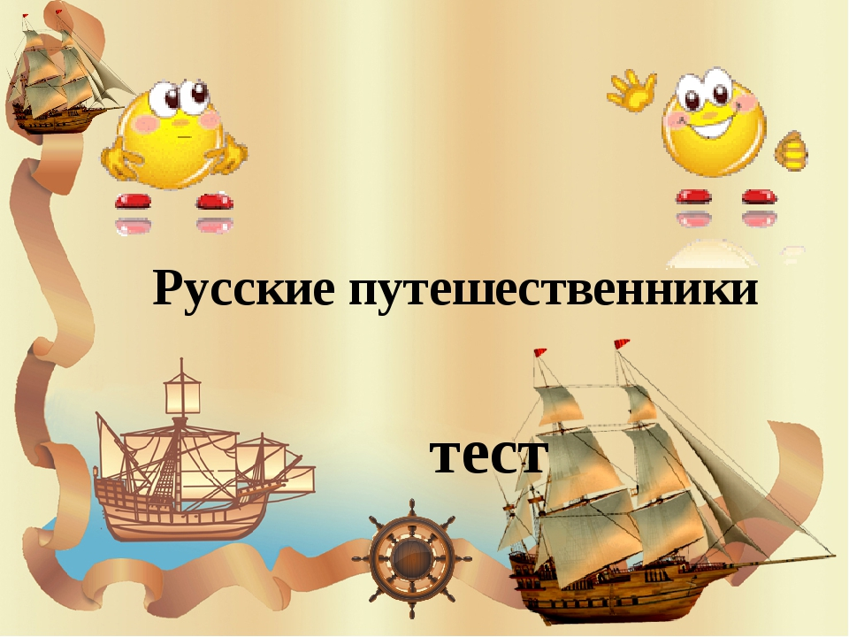 Русские путешественники тест