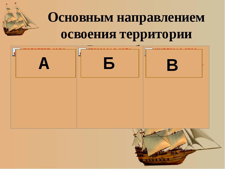 Экспедиция Беринга и Чирикова достигла полуострова А Б В