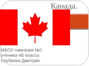 МБОУ гимназия №1 ученика 4Б класса Скубаева Дмитрия. Канада.