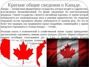 Краткие общие сведения о Канаде. Канада — независимое федеративное государств