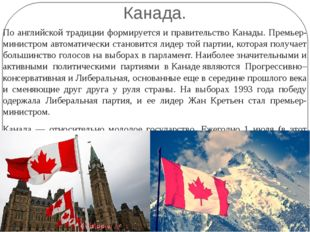 Канада. По английской традиции формируется и правительство Канады. Премьер-ми