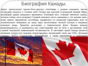 Биография Канады. Яркое, трехполосное красно–бело–красное полотнище с резным