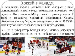 Хоккей в Канаде. В канадском городе Кингстон был сыгран первый официальный м