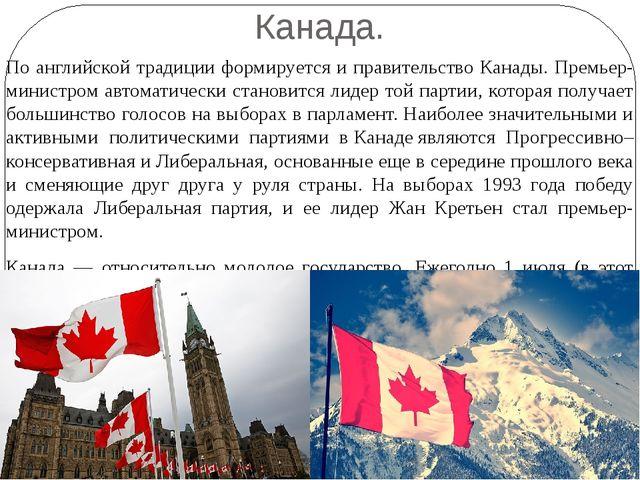 Канада. По английской традиции формируется и правительство Канады. Премьер-ми...